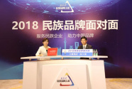 天狮集团阎玉朋:围绕大健康产业 开启全球化发展