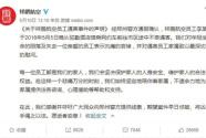 空姐乘顺风车遇害 郑州警方搜捕司机