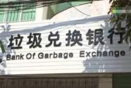 """黄陵县""""垃圾兑换银行""""美了乡村"""