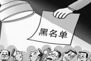 法制日报:民航黑名单应发挥威力