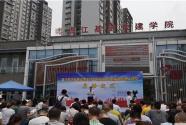 成都温江社区发展治理支持中心挂牌运行