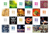 以品牌绘出贵州发展的新风景线