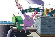 """警惕污染新苗头!对""""大企业排污特权""""不能姑息迁就"""
