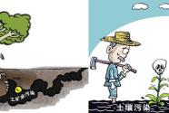 打好土壤污染防治组合拳
