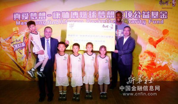 康师傅饮品总裁黄国书、真爱梦想公益基金会理事胡斌、NBA知名球星大卫·不罗宾逊出席捐赠仪式