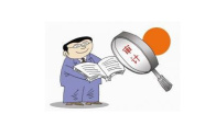 """新华社皇冠体育投注员:向人民交出审计监督的""""国家大账"""""""