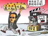 影视演员片酬过高成行业痼疾 逃税避税影响社会公平
