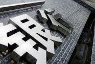 一些银行信用评级遭下调 不良率攀升引发监管关注