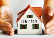 自住房比共有产权房政策好?北京住建委回应
