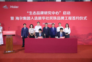 海尔集团入选新华社民族乐通娱乐工程