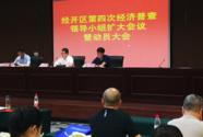 温州经济技术开发区启动第四次经济普查工作