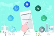 """""""互联网+医疗""""迈大步 医疗信息化进程走向快车道"""
