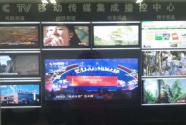 CCTV移动传媒播报梵净山微电影节 每天覆盖超亿人