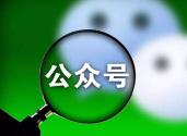 """政务公号切莫变成""""黄牛""""拉""""动车"""""""