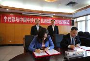 半月谈与中铁装备集团签署战略合作协议
