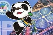新时代 共享未来 中铁装备在首届中国国际进口博览会上签订采购合同