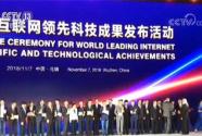 顶尖科技亮相世界互联网大会