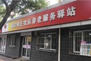 北京将建千家养老服务驿站