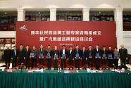 新华社民族品牌工程专家咨询组在京成立