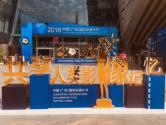 2018广州国际纪录片节论坛争锋,致力于打造国际性纪录电影