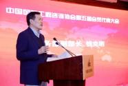 中国国际工程咨询协会召开第五届会员代表大会