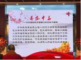 """""""爱我中华""""中央国家机关首届元旦名家书画展在京开幕"""
