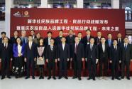 重庆农投良品入选新华社民族品牌工程·未来之星