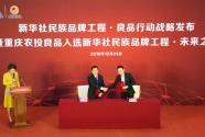 """助力""""新华社民族品牌工程·良品行动"""" 京东超市成活动独家电商平台"""