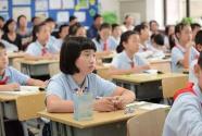 这一年,教育改革开启新征程