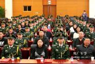 武警北京总队执勤四支队邀请军属参加授衔仪式