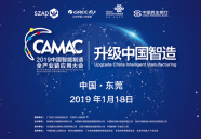 2019中国智能制造全产业链应用大会现场即将揭秘长沙格力智能绿色工厂