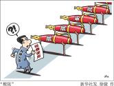 解放科研人员:自主权落地有多难?