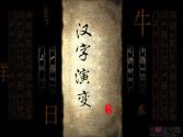 汉字正音要从众,但不能流俗