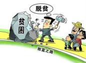 河南今年将有六十五万贫困人口脱贫