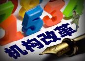 机构改革方案公布将满一年 改革任务3月底前完成