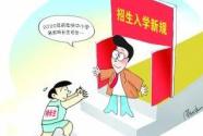 北京:小升初取消特长生招生 名额全派位