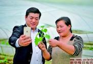 """""""网红""""农民:手机也能成为新农具"""