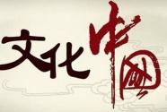 為什么要弘揚中華優秀傳統文化