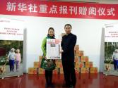 新华社民族品牌工程携手孝夕阳向北京养老机构赠阅《参考消息》