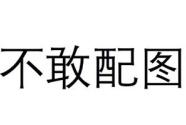 """揭開""""碰瓷式""""維權的""""面紗"""""""