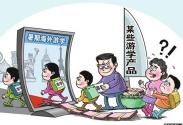 """规范学校的评价赋分权 让""""研学游""""回归纯粹"""