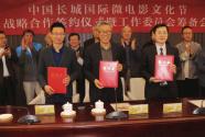 以長城名義  為祖國獻禮——首屆中國長城國際微電影文化節進入倒計時