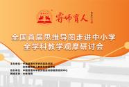 睿师育人全国首届思维导图走进中小学全学科教学观摩研讨会在京举办