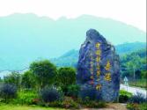 中國扶貧第一村——福鼎赤溪