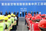 """重庆渝北吹响航空物流项目建设发展""""集结号"""""""