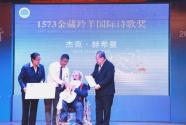 全球百位詩人齊聚青海湖國際詩歌節