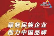 雪松控股西南总部落地成都 助力成华区产业升级
