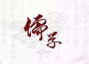 """《山东省""""儒学讲堂""""建设标准》 和《儒学讲师培训标准》正式出台"""