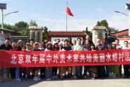 喜迎五大洲美术家共绘中国美丽乡村——北京国际美术双年展参展中外美术家赴水峪村写生