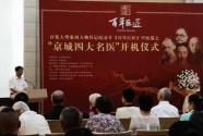 央视《百年巨匠——京城四大名医》在京开机